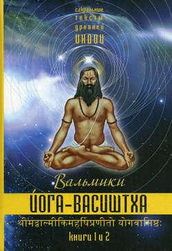 Вальмики. Йога-Васиштха: пер. с санскр. О. Ерченкова.