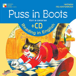 Puss in Boots / Кот в сапогах