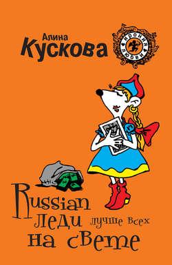 Lady russian russian single woman