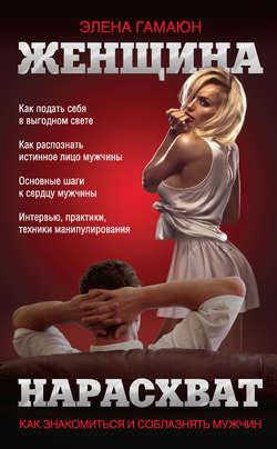 женщина нарасхват как знакомиться и соблазнять мужчин скачать