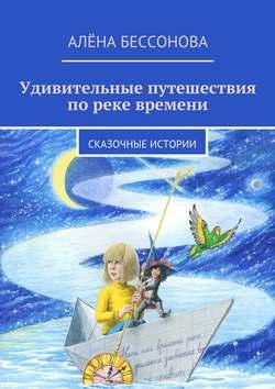 скачать о времени и о реке книга fb2 бесплатно