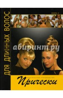Книга прически для длинных волос книга 2 - патрик