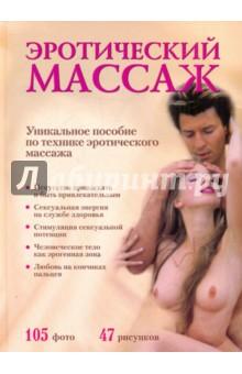 po-eroticheskomu-massazhu