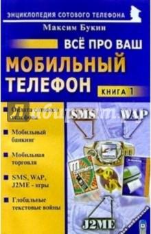 паковщик книг для мобильных телефонов