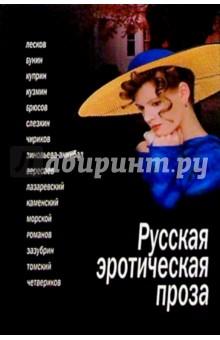 russkie-avtori-eroticheskoy-prozi
