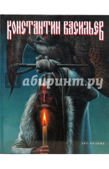 Анатолий доронин - константин васильев