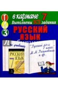 Русскому задания по домашние готовые кл 8