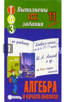 Гдз По Учебнику Алимова 11 Класс