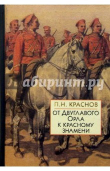 генерал краснов романы от двуглавого орла к красному знамени за чертополохом белая свитка выпаш
