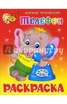 Кадры из фильма мультфильм телефон корней чуковский смотреть онлайн