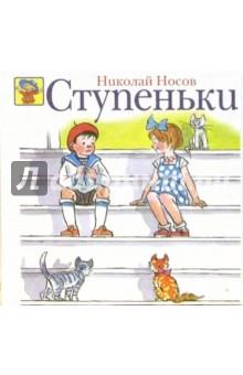 Все сказки, стихи, песенки к чуковского (500 любимых страниц)