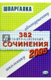 Русскому по 9 класс шпаргалка за изложения языку экзаменационные