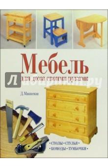 Мебель для дома своими руками легко