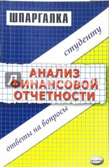Анализ финансовой отчетности Шпаргалка  Books on Google Play
