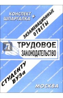 экзамены законодательство ответы  16MWnOhMbKGK6A