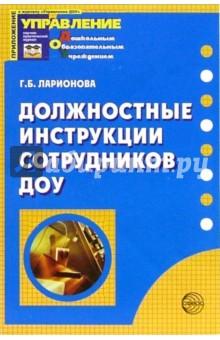 Должностные инструкции сотрудников ДОУ, Ларионова Галина, купить бумажную книгу онлайн и читать - KnigaLit.ru
