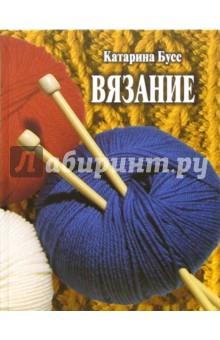 Вязание катарина бусс