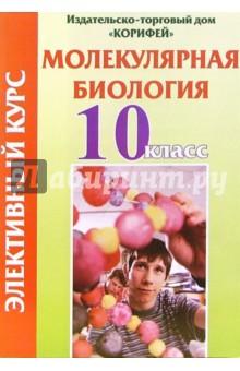 ЭЛЕКТИВНЫЕ КУРСЫ ПО ИСТОРИИ 10-11 КЛАСС КНИГА ЧЕБОТАРЕВА
