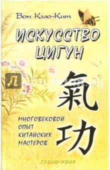 Вон-кью-кит искусство цигун