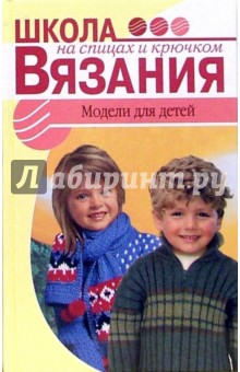 Школа для мам вязание