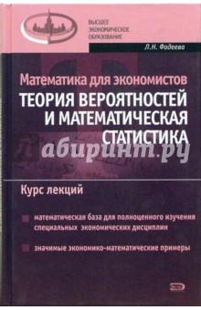 Ответыmail ru где можно скачать математика для экономистов