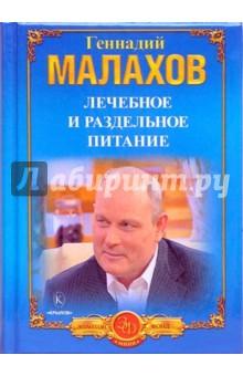 Книги Геннадия Малахова - бесплатно скачать или читать