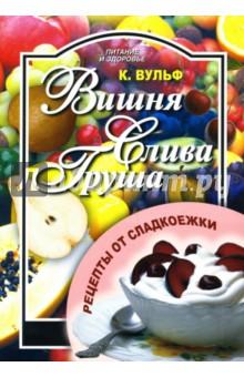 Книга Сладкоежки (сборник)
