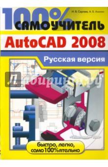 AutoCAD 2006  Скачать программу AutoCAD 2006 бесплатно