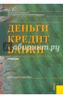 Книга деньги кредит банки лаврушин