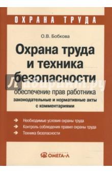 Где должна храниться трудовая книжка работника