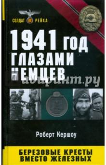 КНИГИ РОБЕРТА КЕРШОУ 1941 ГОД ГЛАЗАМИ НЕМЦЕВ СКАЧАТЬ БЕСПЛАТНО