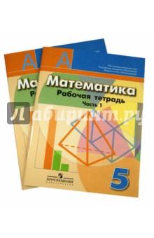Решебник По Учебнику Математики 5 Класс Дорофеева Шарыгина