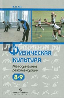 В и лях физическая культура 8-9 классы