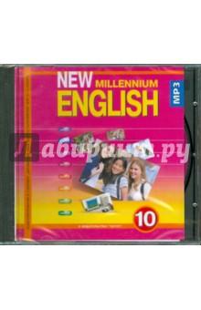 скачать new millennium english 8 класс книга для учителя бесплатно