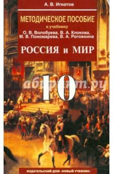 МЕТОДИЧЕСКОЕ ПОСОБИЕ ПО ИСТОРИИ РОССИИ 20 ВЕКА К УЧЕБНИКУ ВОЛОБУЕВА СТЕПАНИЩЕВА 9 КЛАСС ИГНАТОВ СКАЧАТЬ БЕСПЛАТНО