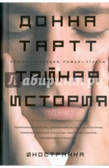 ДОННА ТАРТТ ТАЙНАЯ ИСТОРИЯ FB2