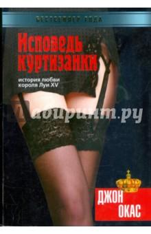 knigi-pro-sovremennih-prostitutok