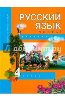 Гдз байкова чуракова класс 4 язык учебник каленчук русский по
