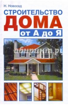 Как построить дом от а до я