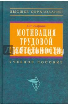 Мотивация трудовой деятельности, Егоршин А.П., 2003