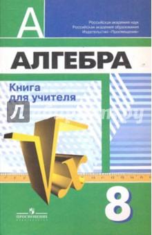 Алгебра 8 класс Учебник Макарычев ЮН и др