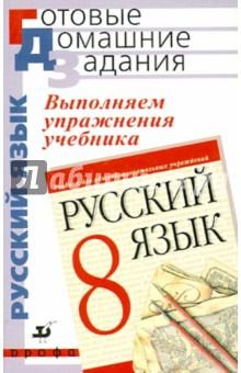 Готовые домашние задания по русскому 8 кл