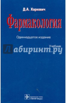 фармакология харкевич pdf