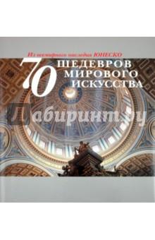 Книга 500 шедевров мирового искусства - мирослав