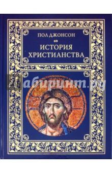 Читать онлайн почему я не христианин читать