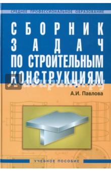 Сборник задач по строительным конструкциям, А. И. Павлова
