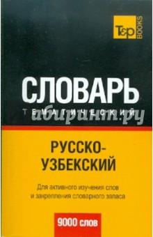 Словарь узбекский русский перевод