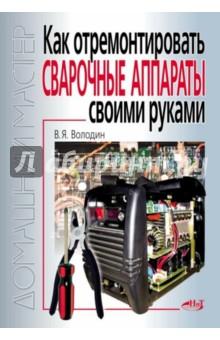 Книга как отремонтировать сварочные аппараты своими руками