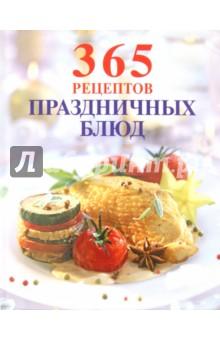 Рецепт праздничного блюда без