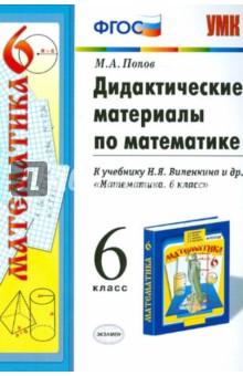Решебник по математике 6 класс дидактический материал.